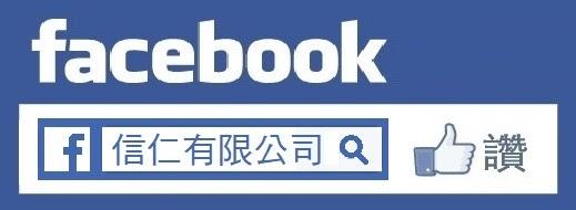 信仁有限公司的粉絲專頁