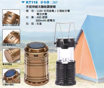 【LED手電筒.露營燈.計步器】
