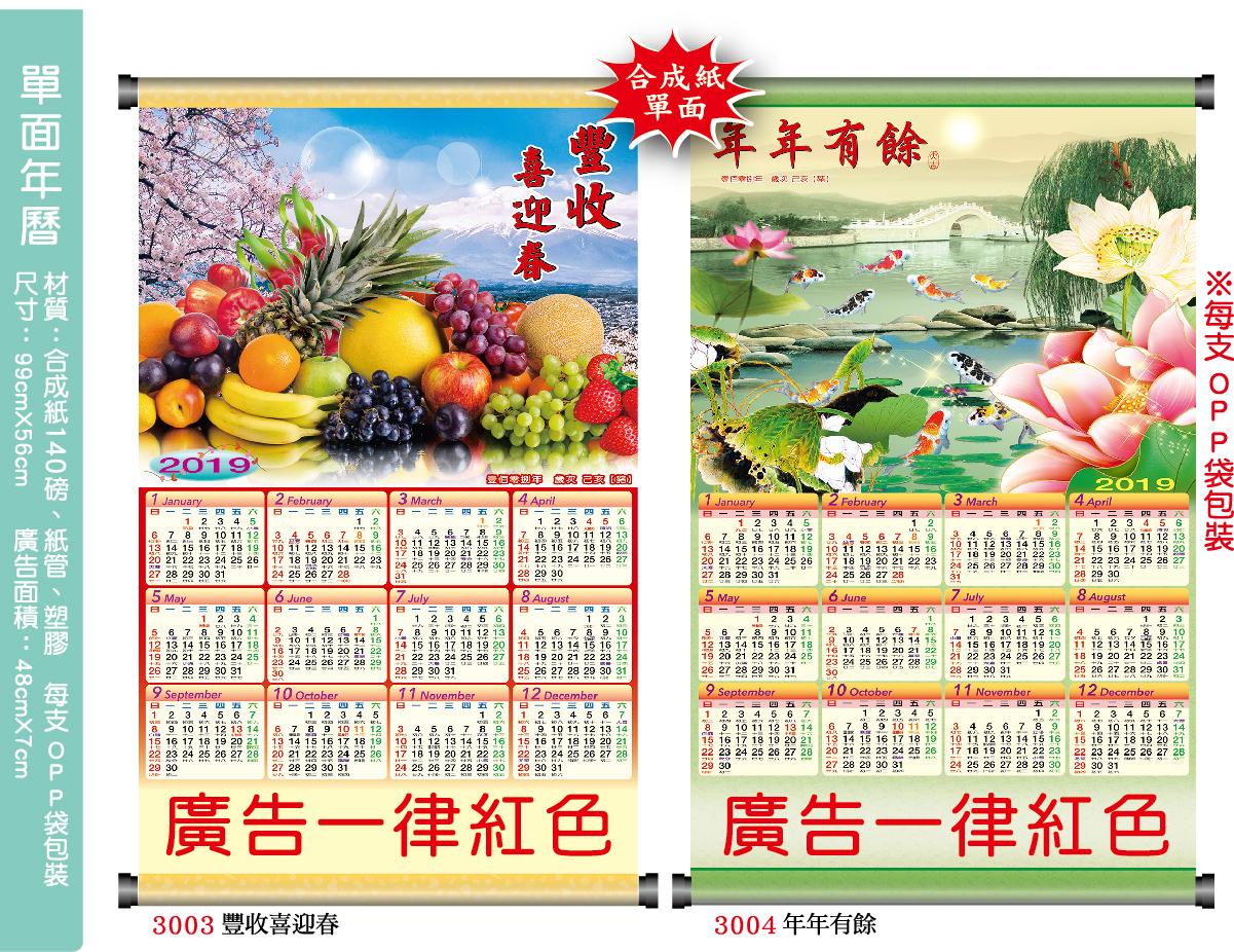 2019年-單面年曆