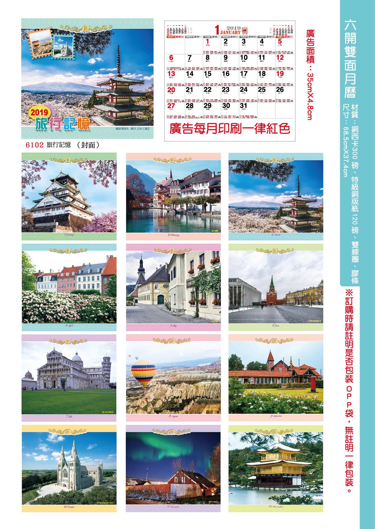 2019年六開雙面月曆