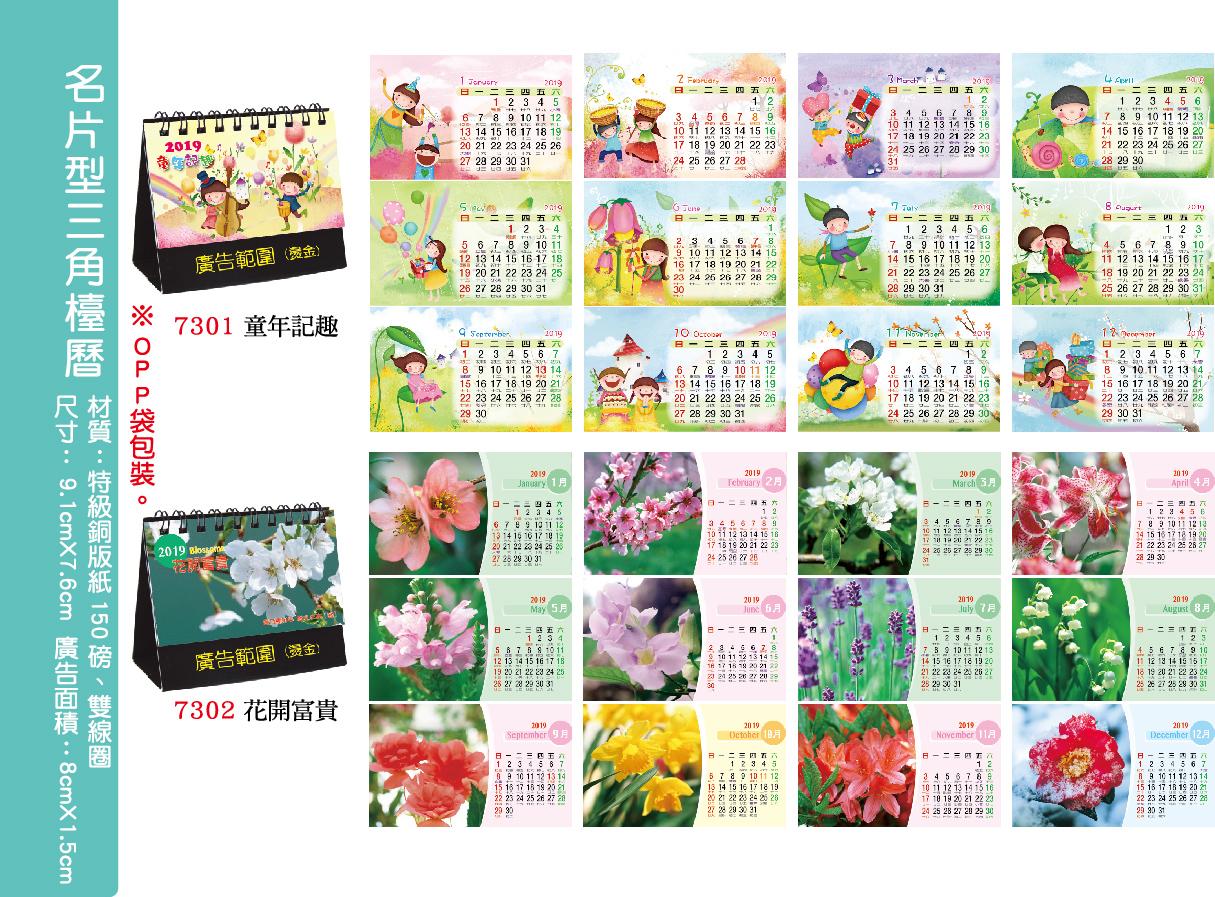 2019年 名片型三角檯曆