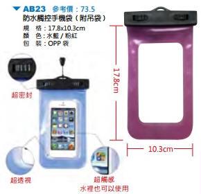 AB23-73.5 防水觸控手機袋(附吊帶)